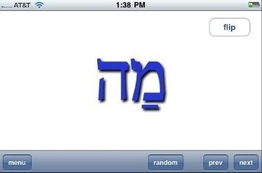 GearDiary iMahNishtanah: An iPhone App to Prep for Passover